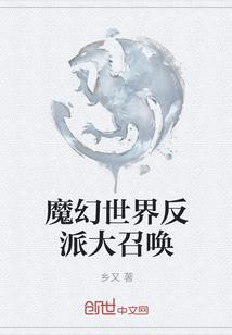 魔幻世界反派大召唤